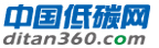 名称:中国低碳网 描述: