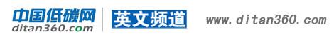 低碳英文,中国低碳网,低碳经济第一门户